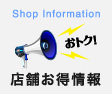Shop Information COUPON 店舗お得情報